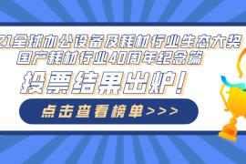 群星闪耀40年 | 见证奋斗,迎接荣誉!大奖投票结果揭晓!