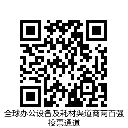 渠道商投票通道(有字).png