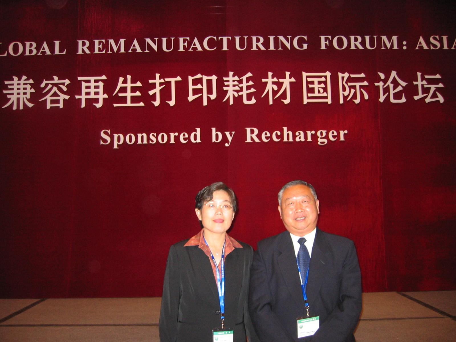 段淑华在2004打印耗材国际论坛上与打印耗材协会秘书长龚炳良先生合影.JPG