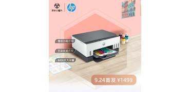 单页只要1分钱,惠普推出新品连供无线双面打印机