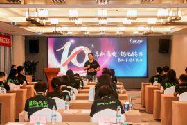 泰格举行公司成立及i•AICON品牌十周年庆典
