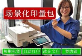 打印租机服务再升级,佳能发布多款场景化印量包新品