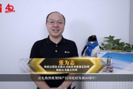 """""""勇于创新、百折不挠"""" ——国产耗材行业40周年之纳思达篇"""