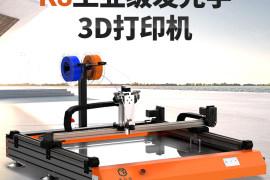 K8准工业级发光字3D打印机:广告标识业智能制造的新出路