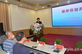 数字印刷引领未来——河南新华印刷集团举办数字印刷开放日活动