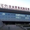 韩国文化经济界人士到辽宁自贸区营口片区开展文化及经贸交流活动