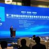 第二届中国自由贸易试验区协同开放发展论坛在蓉举行