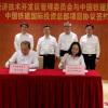 投资30亿 中国铁建国际投资总部落地南沙