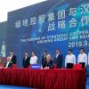 哈尔滨·东北亚国际贸易中心(会展中心)签约落地