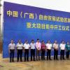 中国(广西)自贸试验区崇左片区重大项目集中开工 总投资近12亿元