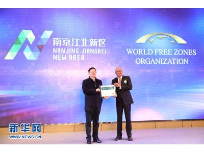 江苏自贸区南京片区正式加入世界自由区组织