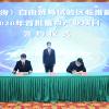 临港新片区年内首批重点产业项目签约,总投资超200亿元
