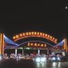 """中国(河北)自由贸易试验区曹妃甸片区创新 """"智慧交通""""服务系统"""