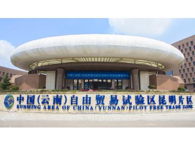 首次突破2000亿元!云南自贸试验区昆明片区、昆明经开区主营收入创新高
