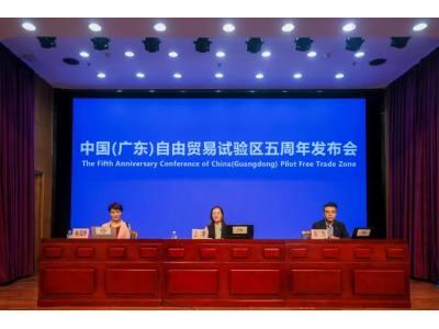 广东自贸区线上发布会直播 制度创新案例有看点