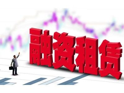 鼓励支持实体经济 厦门融资租赁公司最高可获500万元奖励