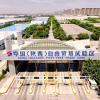 陕西自贸试验区利用外资占全省近四成