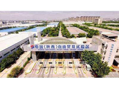陕西自贸区出台15条举措助力打造内陆改革开放高地