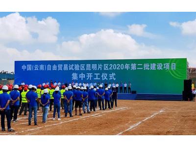 投资超百亿元 云南自贸试验区昆明片区一批项目集中开工