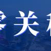 """海南自贸港首张""""零关税""""清单出台引关注"""