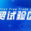 商务部:将赋予自贸试验区更大改革自主权