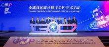 """上海自贸区启动""""全球营运商计划"""" 41家企业将从这里走向全球"""