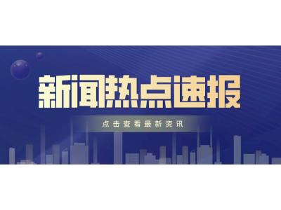 安徽省自贸办调研芜湖片区建设运行情况