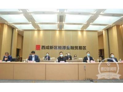 """陕西自贸试验区西咸新区4个案例获评全省""""最佳实践案例"""""""
