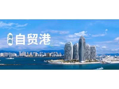 2021年海南将分步骤分阶段推动自贸港建设发展