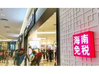"""海南免税购物""""不打烊"""" 免税品成热门""""年货"""""""