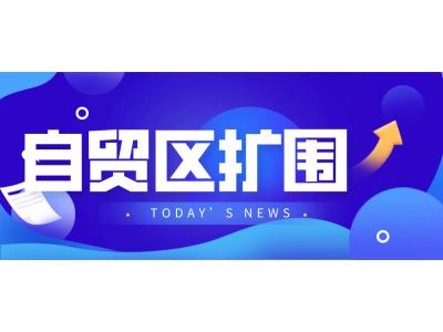 中国自贸试验区会否继续扩围?商务部回应