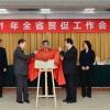 中国贸促会(河北)自贸试验区服务中心揭牌