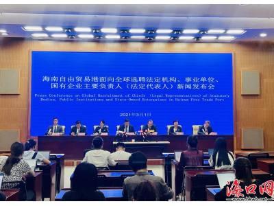 海南自贸港面向全球选聘法定机构、事业单位、国有企业高层次人才