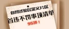 """浙江自贸试验区金义片区95个事项""""首违不罚"""""""